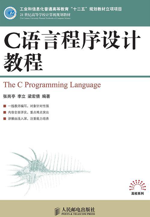 "C语言程序设计教程(工业和信息化普通高等教育""十二五""规划教材立项项目)"