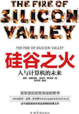 硅谷之火:人与计算机的未来