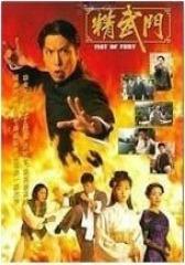 精武门(影视)