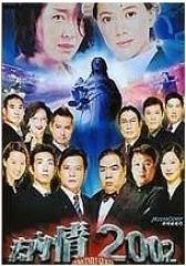 法内情2002(影视)