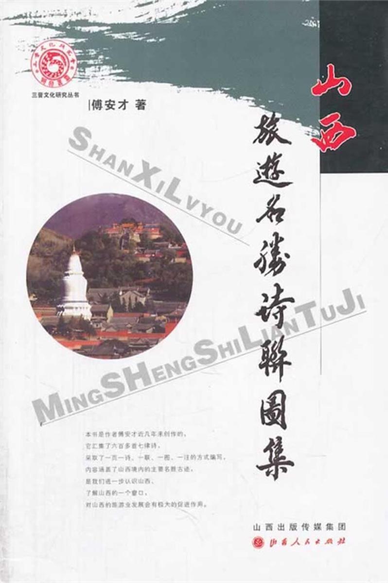 山西旅游名胜诗联图集(仅适用PC阅读)