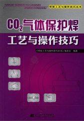 CO2气体保护焊工艺与操作技巧