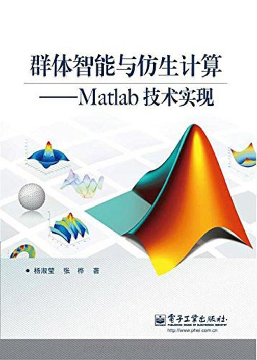 群体智能与仿生计算:Matlab技术实现