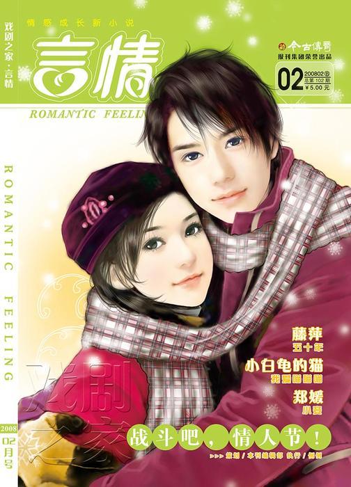 今古传奇·言情版(2008年第2期)(电子杂志)