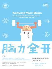 脑力全开:揭秘大脑如何帮助我们成功