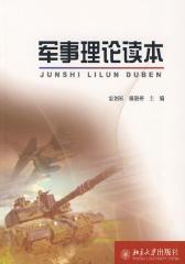 军事理论读本