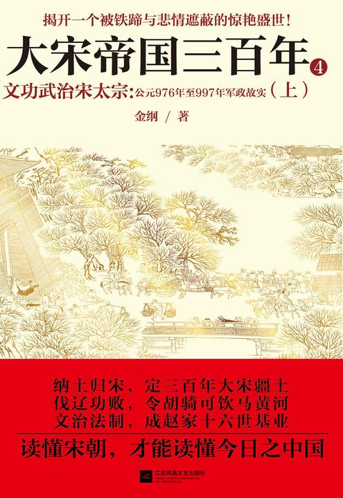 大宋帝国三百年④:文功武治宋太宗(上)