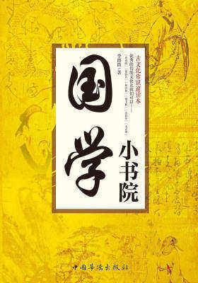 国学小书院:古文化常识速读本