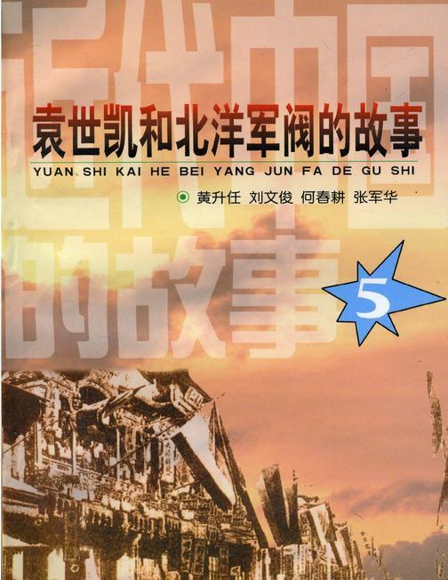 近代中国的故事之五:袁世凯和北洋军阀的故事