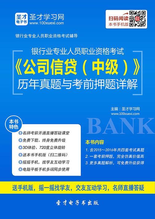 2018年下半年银行业专业人员职业资格考试《公司信贷(中级)》历年真题与考前押题详解