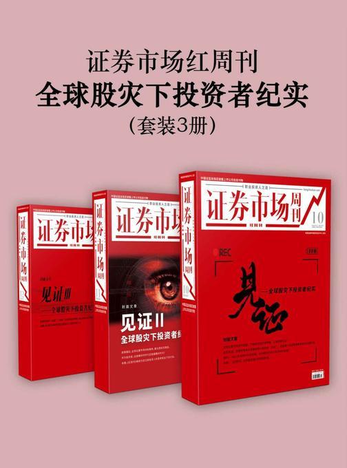 全球股灾下投资者纪实(套装3册)