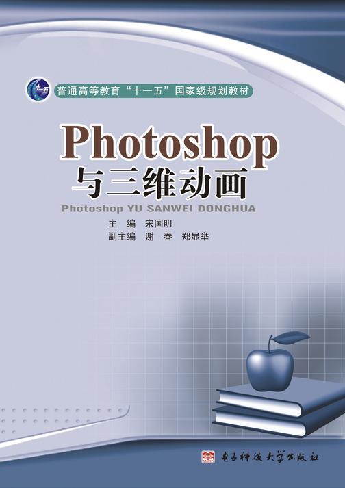 Photoshop与三维动画(仅适用PC阅读)