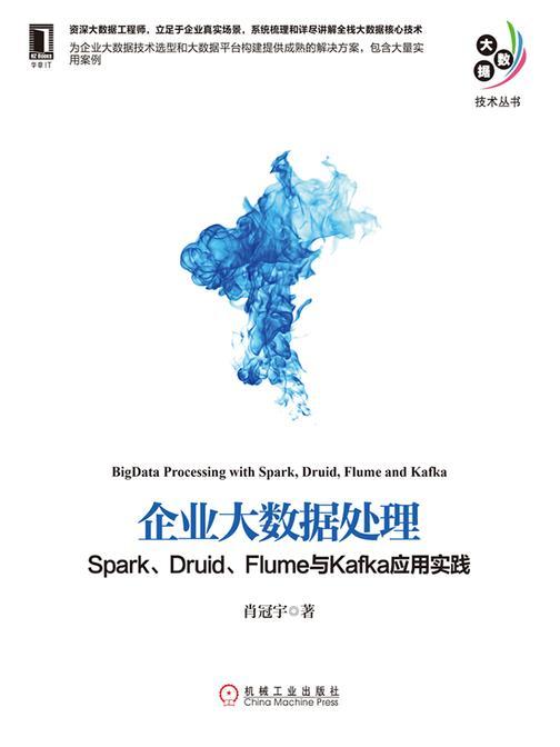 企业大数据处理:Spark、Druid、Flume与Kafka应用实践