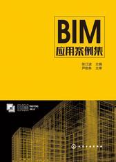 BIM应用案例集