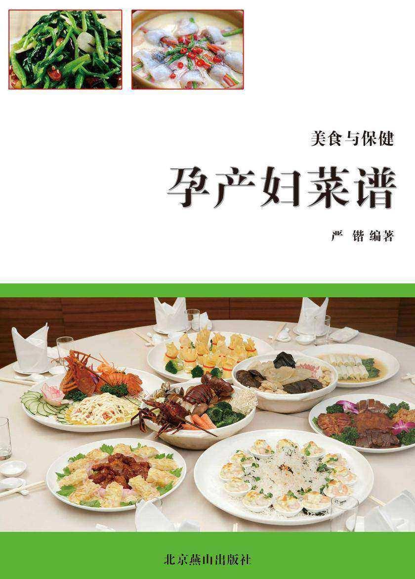 孕产妇菜谱