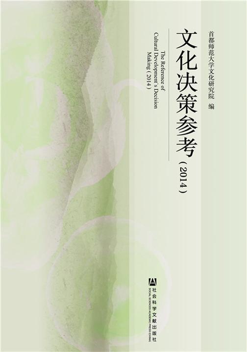 文化决策参考(2014)