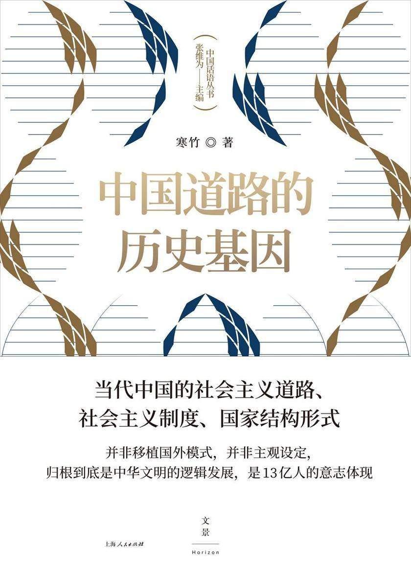 中国话语丛书:中国道路的历史基因
