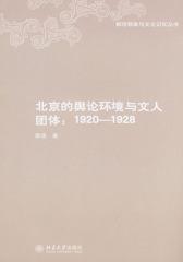 北京的舆论环境与文人团体:1920-1928
