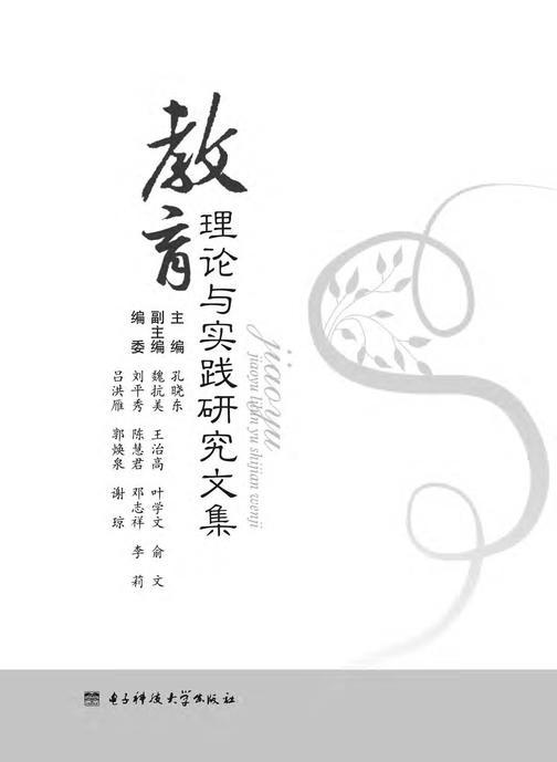 教育理论与实践研究文集