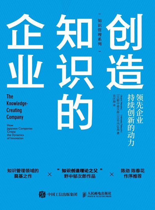 创造知识的企业:领先企业持续创新的动力