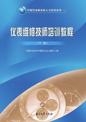 仪表维修技师培训教程:全2册