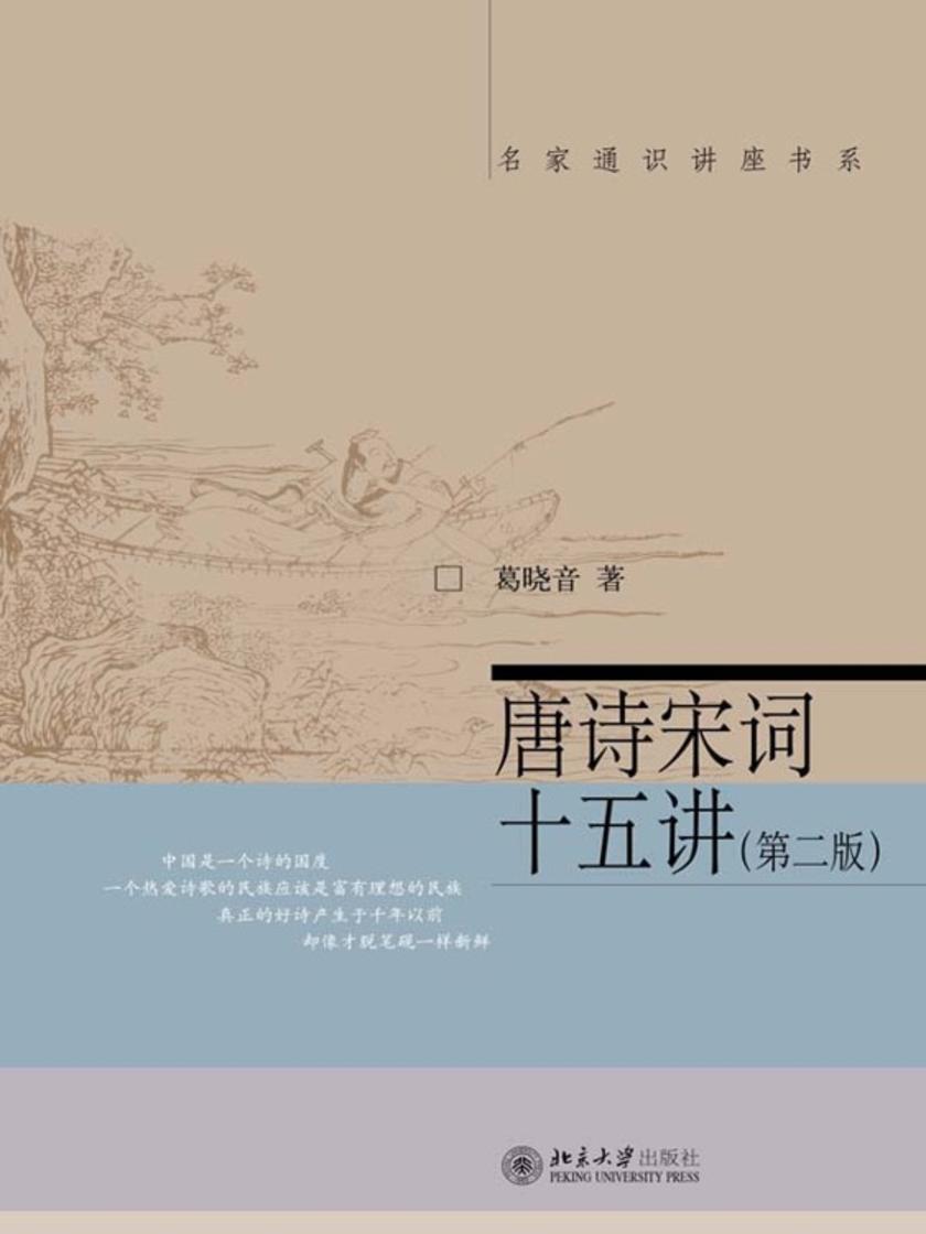 唐诗宋词十五讲(第2版)(名家通识讲座书系)