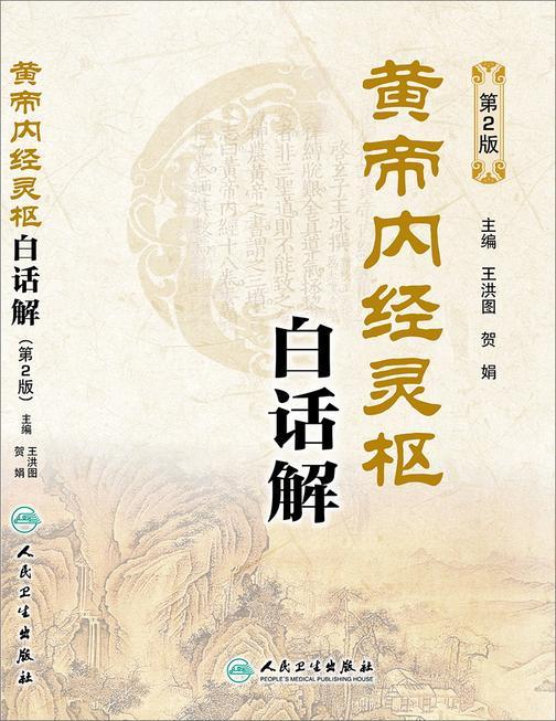 黄帝内经灵枢白话解(第2版)
