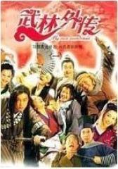 武林外传(影视)