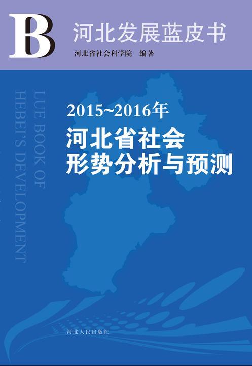 2015~2016年河北省社会形势分析与预测