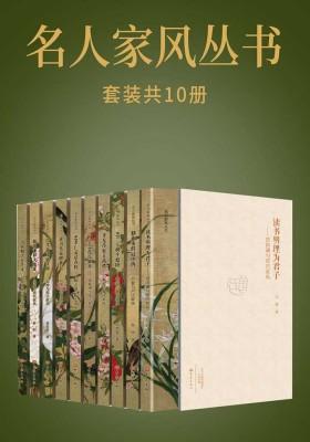 名人家风丛书(套装共10册)