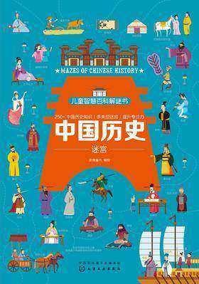 儿童智慧百科解谜书-中国历史迷宫