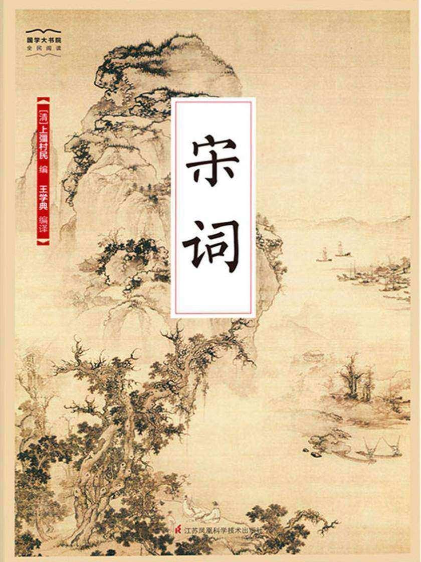 宋词(国学大书院)(千古流芳的璀璨经典)