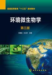 环境微生物学