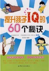 提升孩子IQ的60个秘诀(仅适用PC阅读)