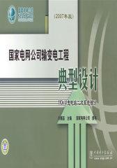 国家电网公司输变电工程典型设计 110kV变电站二次系统部分(2007年版)(试读本)