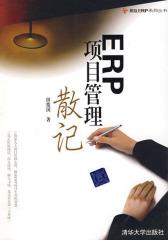 ERP项目管理散记(用友ERP系列丛书)(试读本)