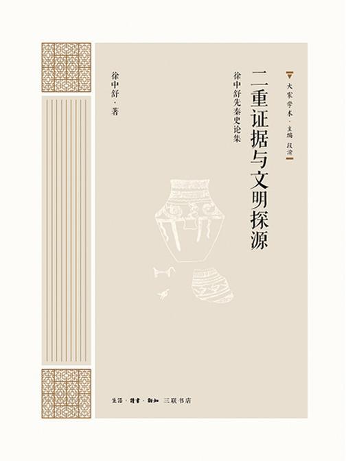 二重证据与文明探源:徐中舒论先秦史论集