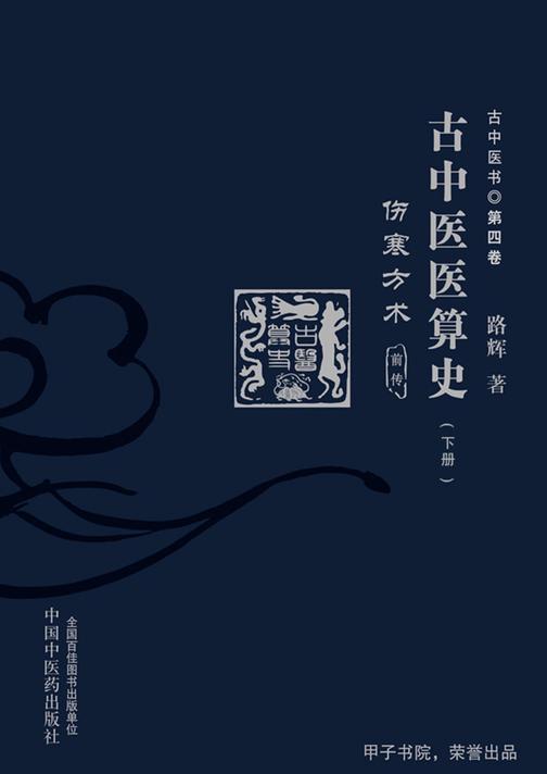古中医医算史:伤寒方术:前传:上下册(下册)