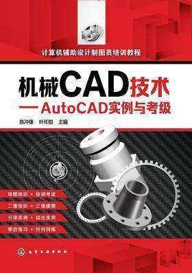 机械CAD技术:AutoCAD实例与考级