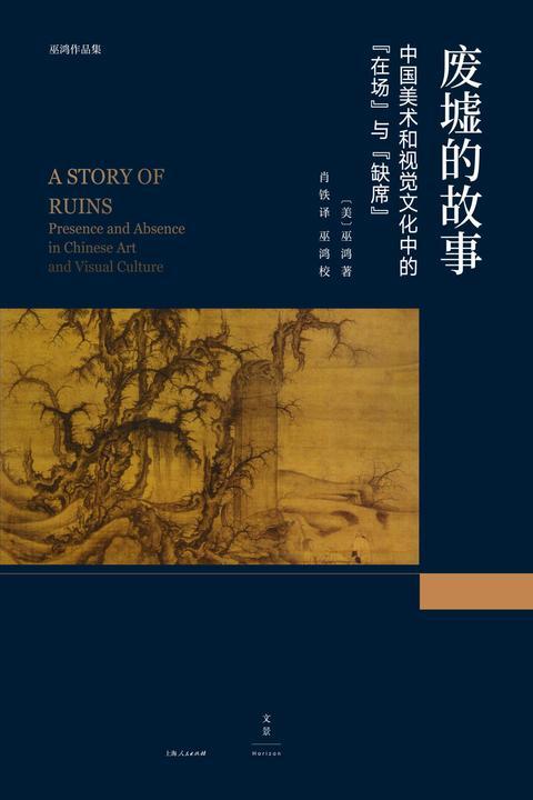 """巫鸿作品集:废墟的故事 : 中国美术和视觉文化中的""""在场""""与""""缺席"""""""
