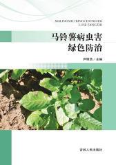 马铃薯病虫害绿色防治