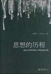思想的历程:北京大学哲学系九十周年纪念文集