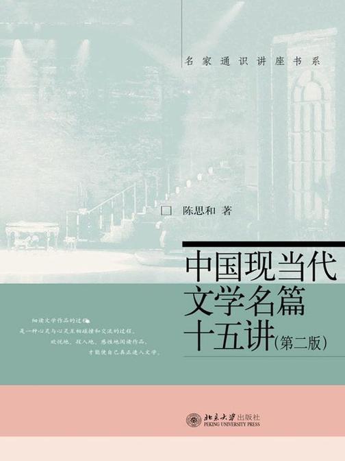 中国现当代文学名篇十五讲(第二版)(名家通识讲座书系)