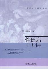 性健康十五讲(名家通识讲座书系)