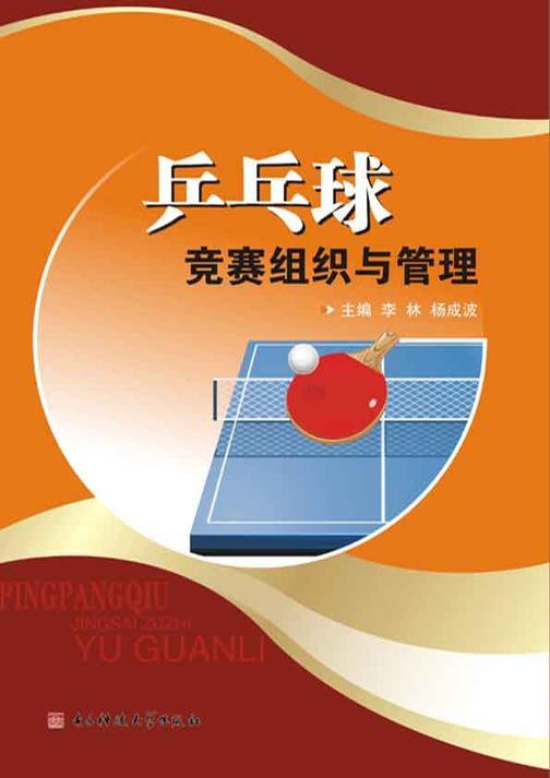 乒乓球竞赛组织与管理