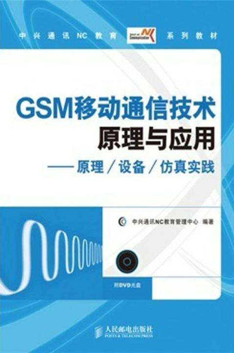 GSM移动通信技术原理与应用——仿真软件模拟真实设备操作
