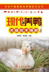 现代养鸭关键技术精解(第二版)