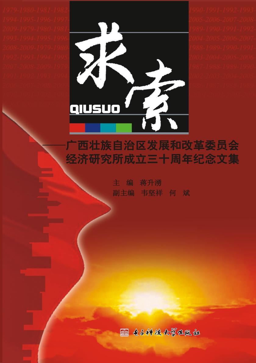 求索:广西壮族自治区发展和改革委员会经济研究所成立三十周年纪念文集