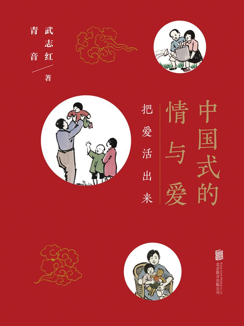 中国式情与爱