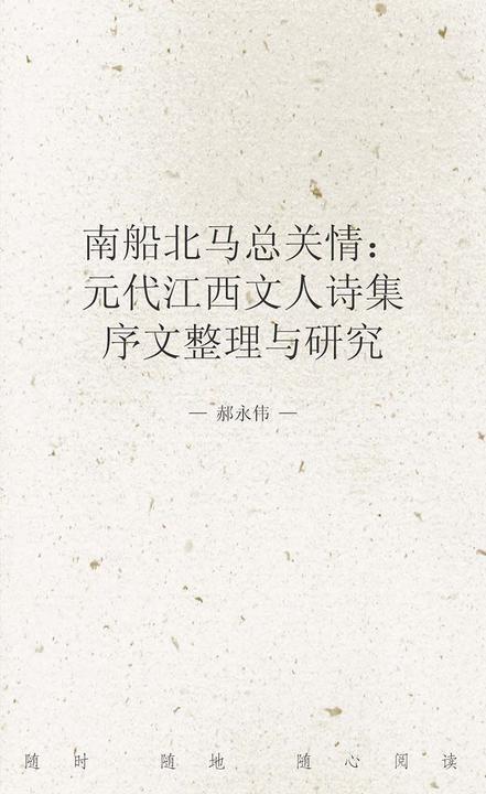 南船北马总关情:元代江西文人诗集序文整理与研究